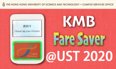 KMB Fare Saver @ UST 2020