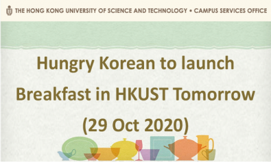 Hungry Korean to launch Breakfast in HKUST Tomorrow (29 Oct 2020)